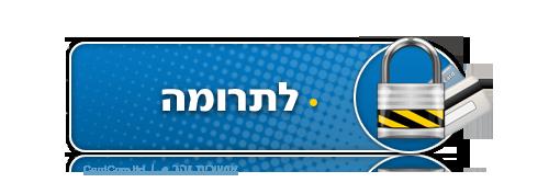 עמותת חסדי ינון לתרום דרך האתר